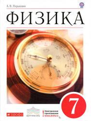 Белага в. В. , ломаченков и. А. , панебратцев ю. А. Физика. 7 класс.